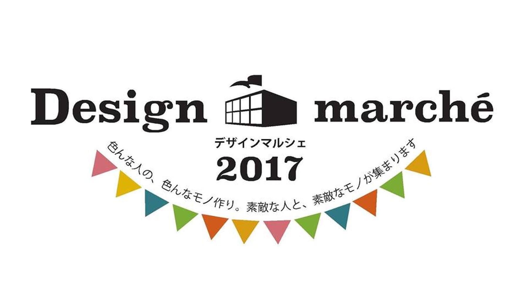 「Design marche 2017」開催のお知らせ/KOKOROISHIソファ