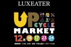 「ルクシアタアップサイクルマーケット」出展のお知らせ