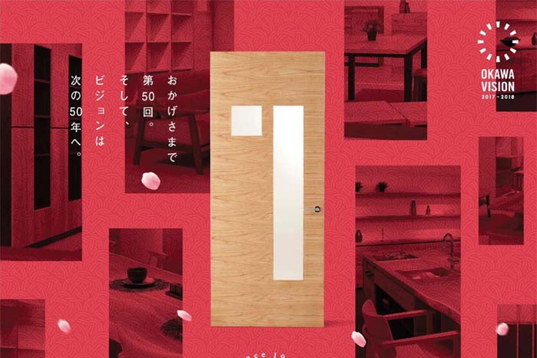 【第50回大川家具新春展】出展のお知らせ(終了)/KOKOROISHIソファ