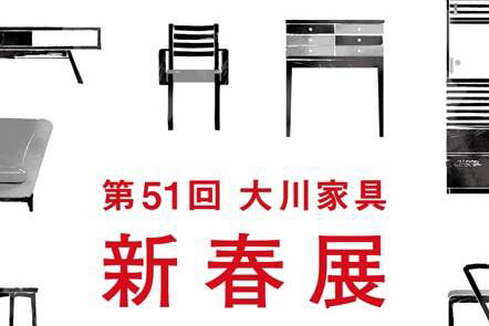 【第51回大川家具新春展】出展のお知らせ/KOKOROISHIソファ