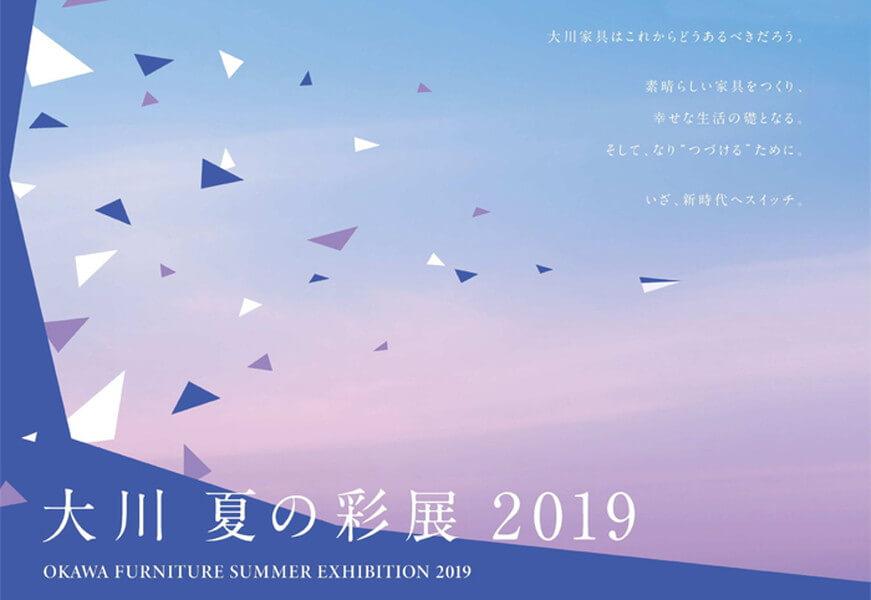 大川夏の彩展2019出展のお知らせ(終了)/KOKOROISHIソファ