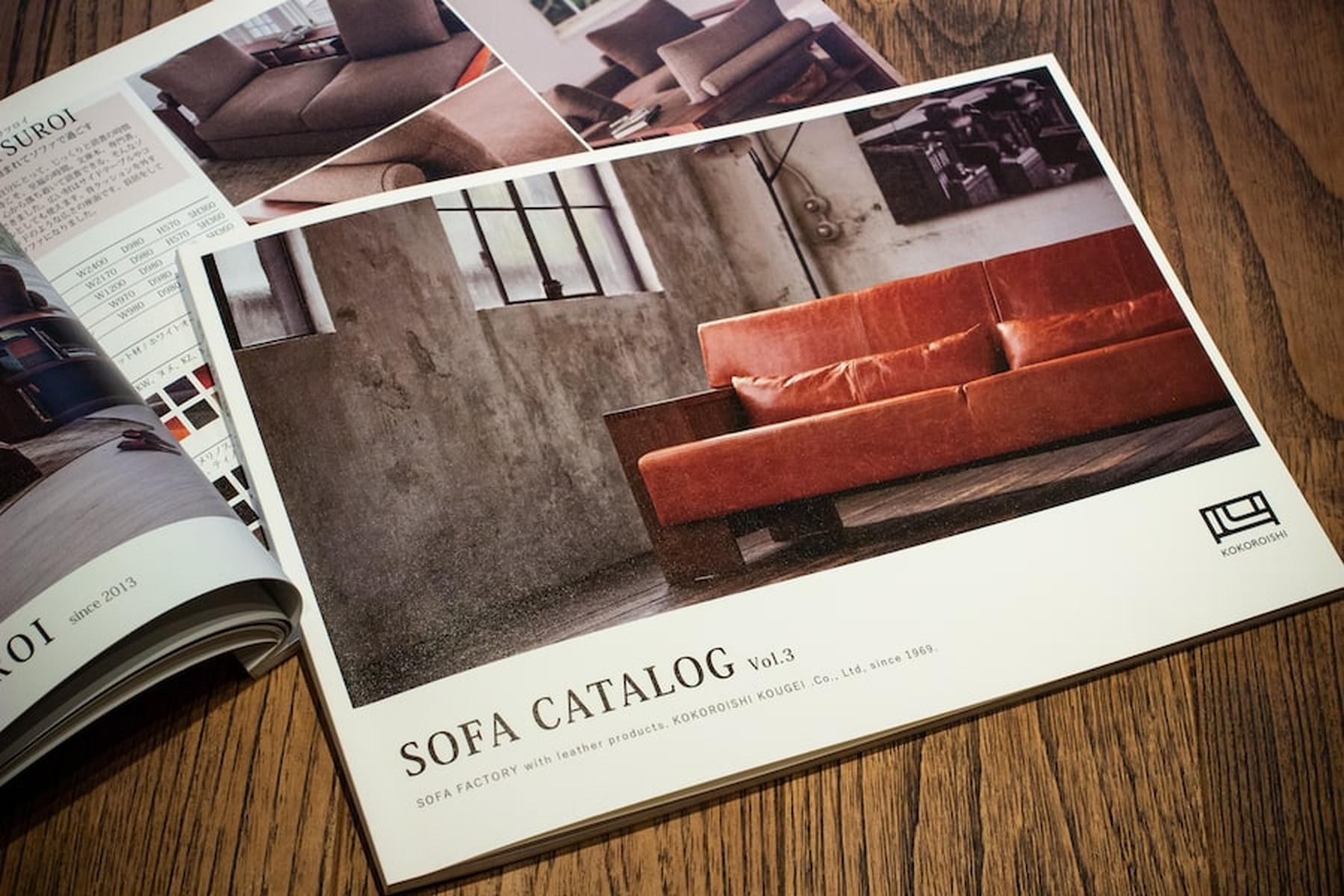 新カタログ「SOFA CATALOG Ver.3」発刊のお知らせ/KOKOROISHIソファ