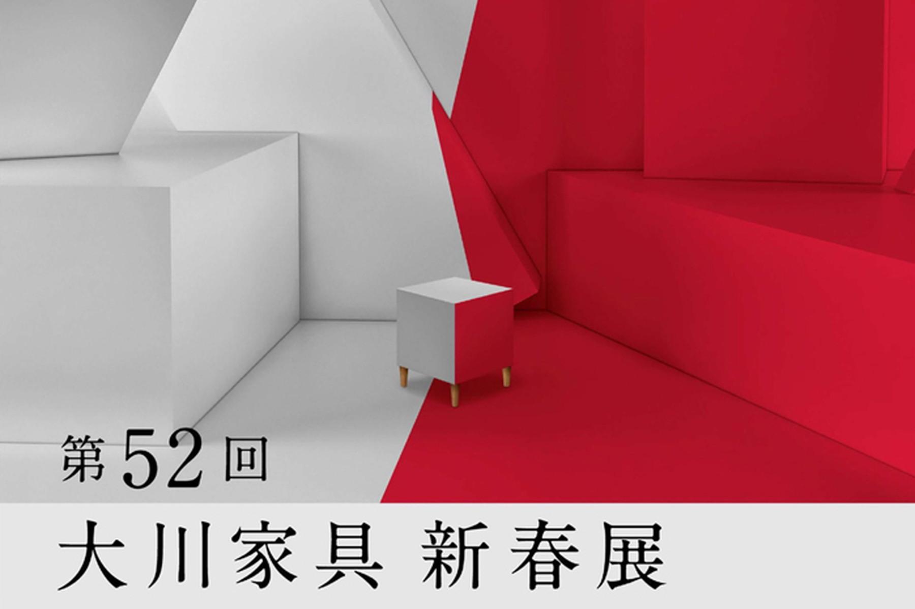 大川家具新春展2020出展のお知らせ/KOKOROISHIソファ