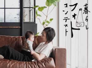 暮らしのフォトコンテスト_第三回_結果発表/KOKOROISHIソファ