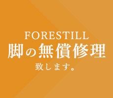 「FORESTILL」脚の無償修理について/KOKOROISHIソファ