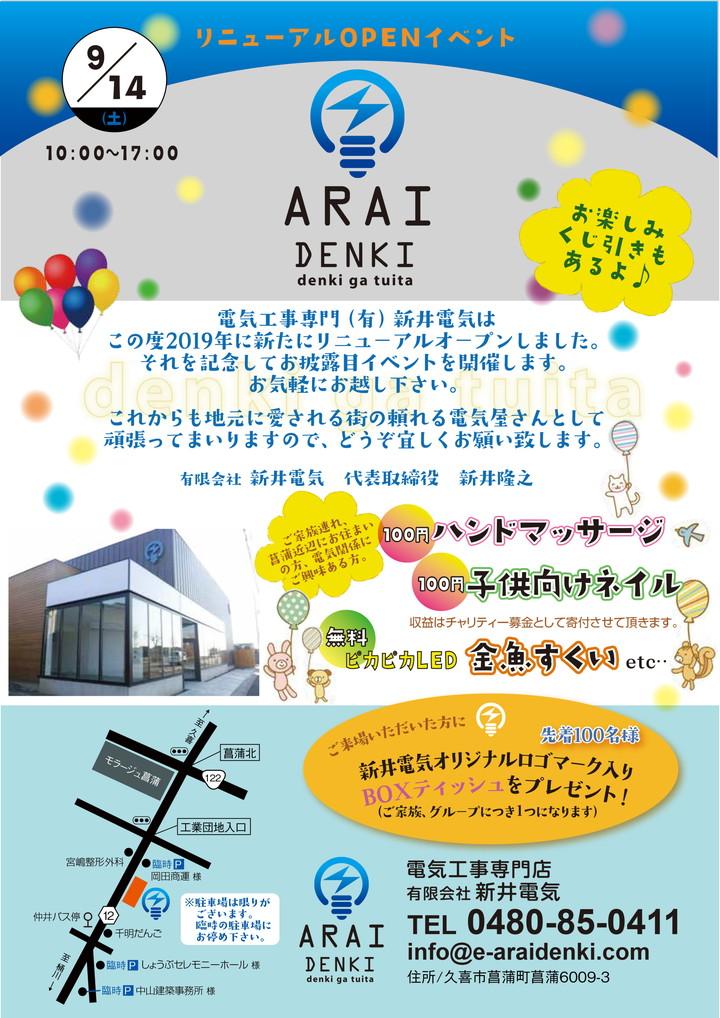 オープンイベント埼玉