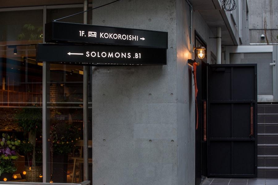 【神宮前ショップ】通常営業のお知らせ/KOKOROISHIソファ